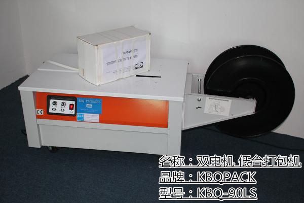 低臺雙電機臺式打包機