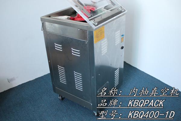 电脑版真空包装机