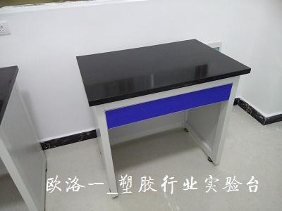 塑胶行业实验台