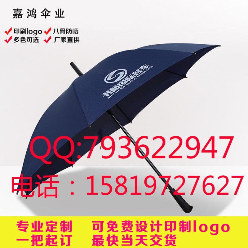 佛山雨傘廠