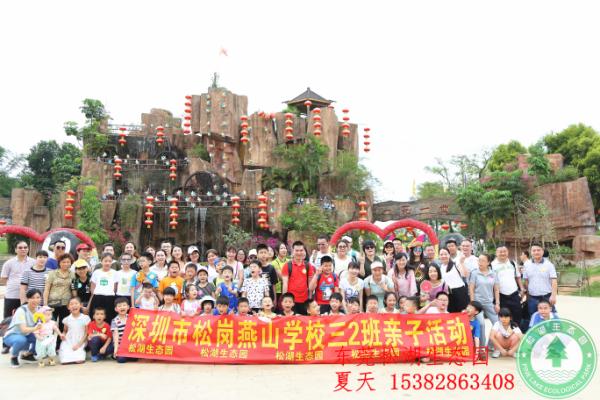 东莞君王棋牌旅游松湖生态园