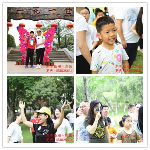 東莞松山湖農家樂旅游親子活動