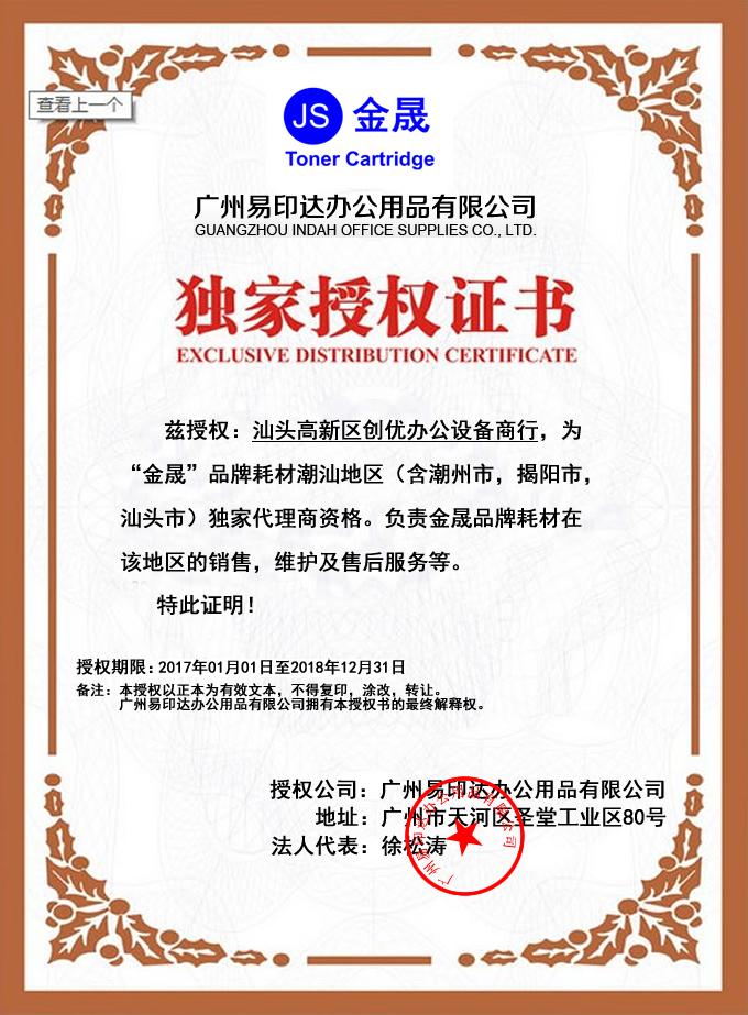 金晟品牌汕頭獨家代理
