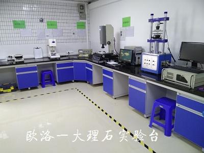 大理石实验台
