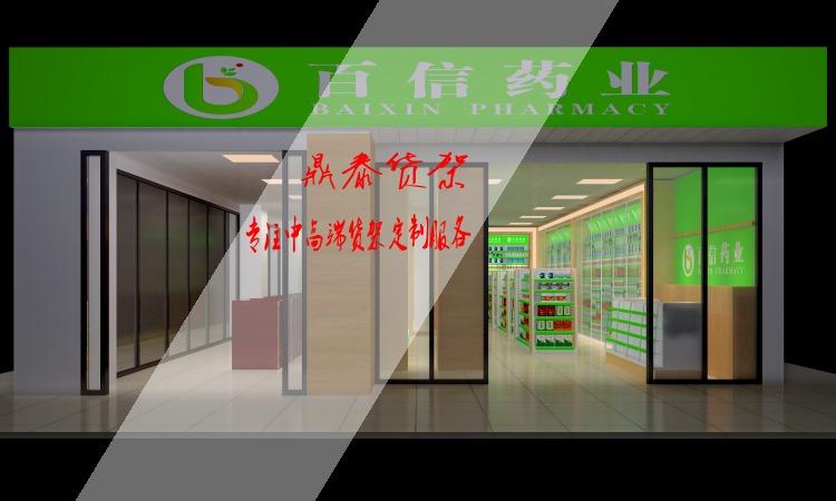 药店货架企业形像