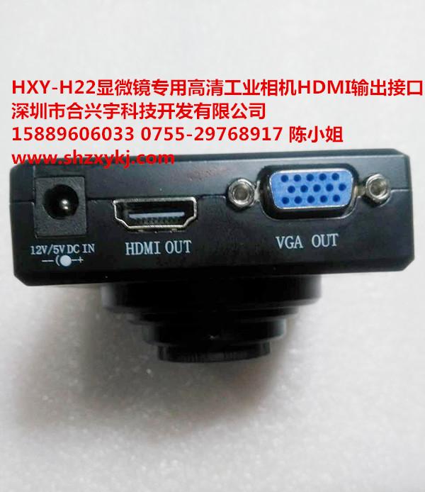HXY-FTB22 HDMI VGA USB 带记忆卡功能工业相机