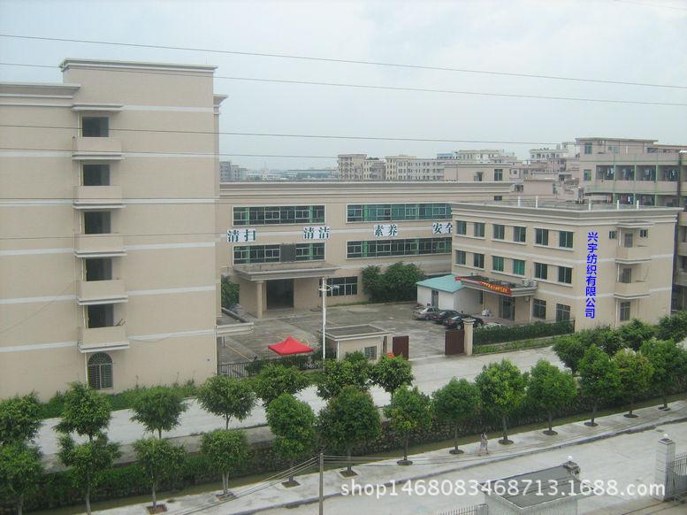 兴宇纺织工厂