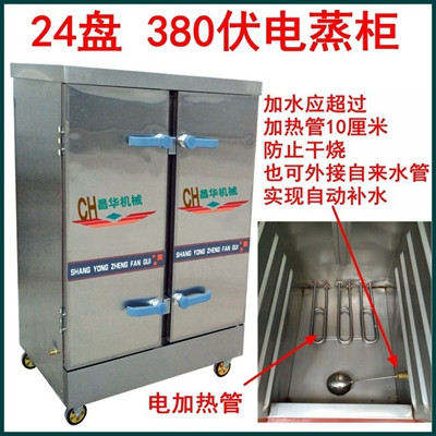 24盘电蒸柜