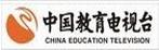 中国教育电视台