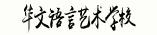 华文语言艺术学校
