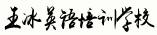 王冰英语培训学校