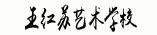 王红苏艺术学校