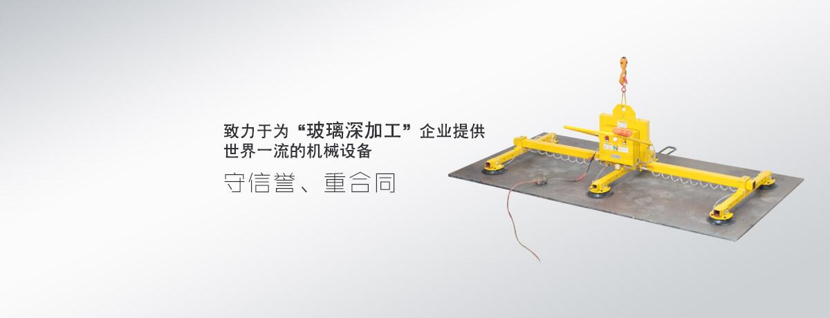 鐵板吸吊機