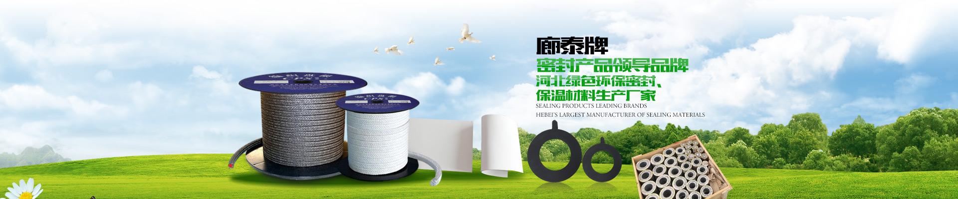 河北绿色环保密封、保温材料生产厂家