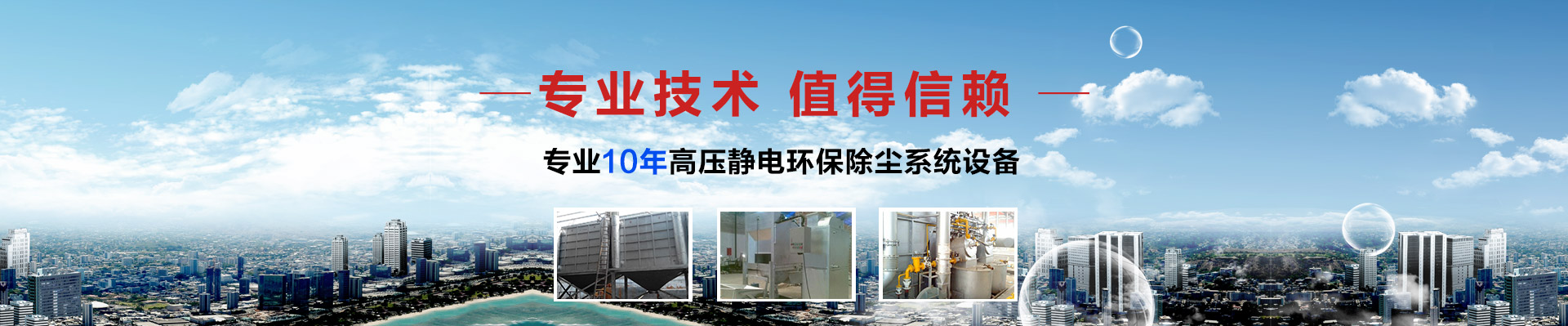环保除尘系统设备