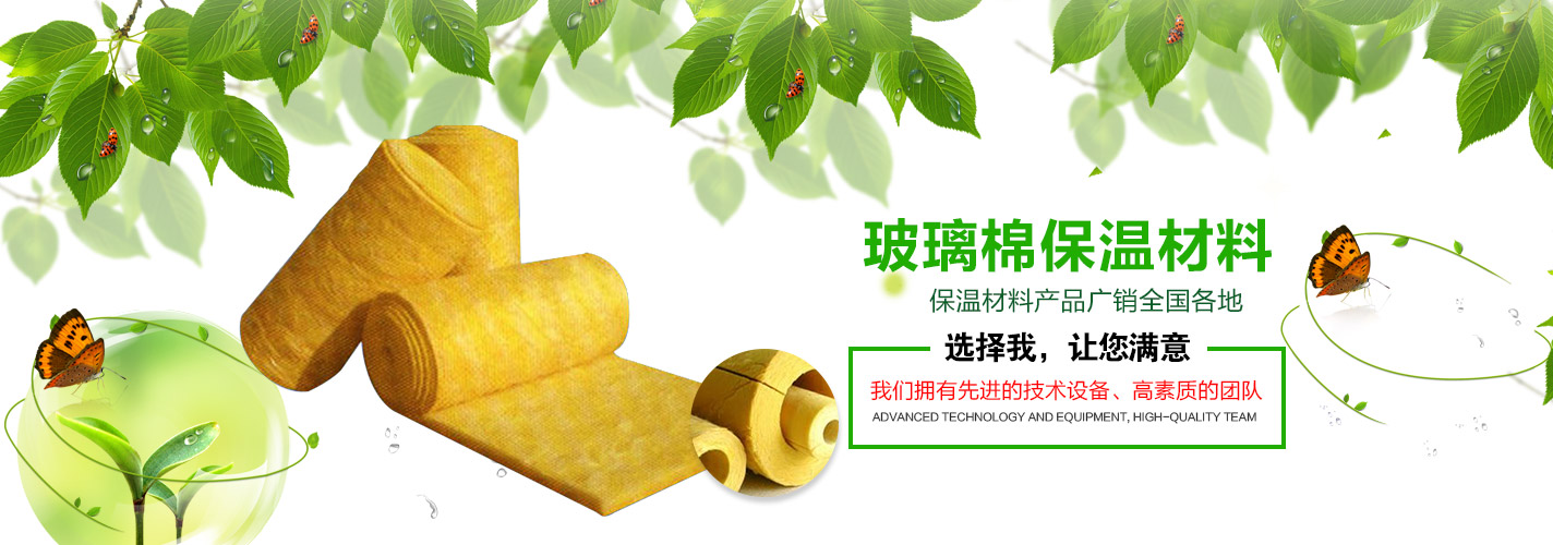 专注于生产各种保温材料