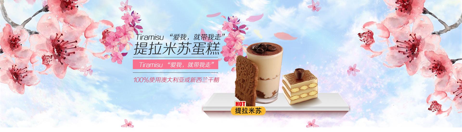 紫悦轩蛋糕