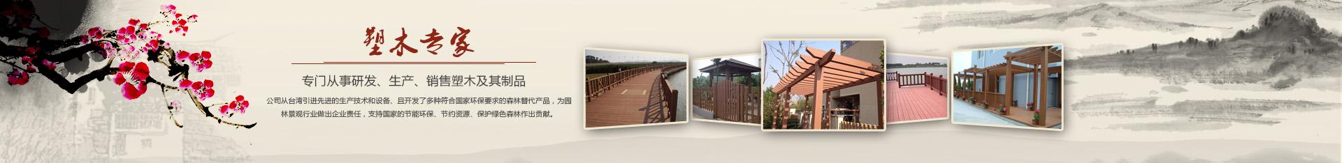 塑木地板、塑木护栏