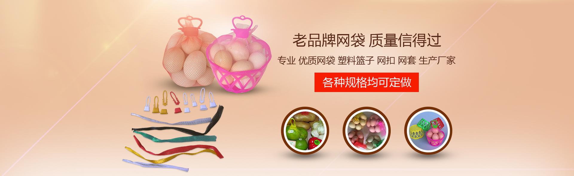 专业 优质网袋 塑料篮子