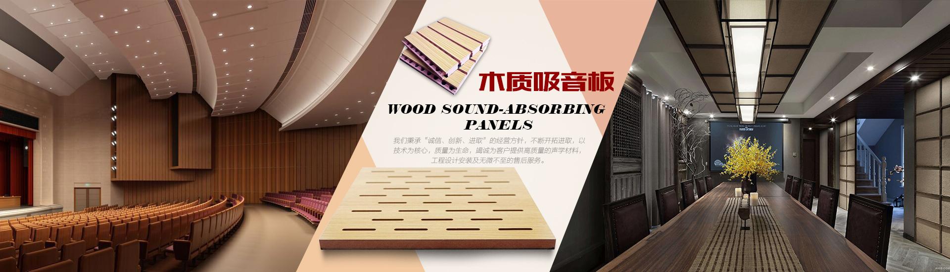 木质吸音板用的场所