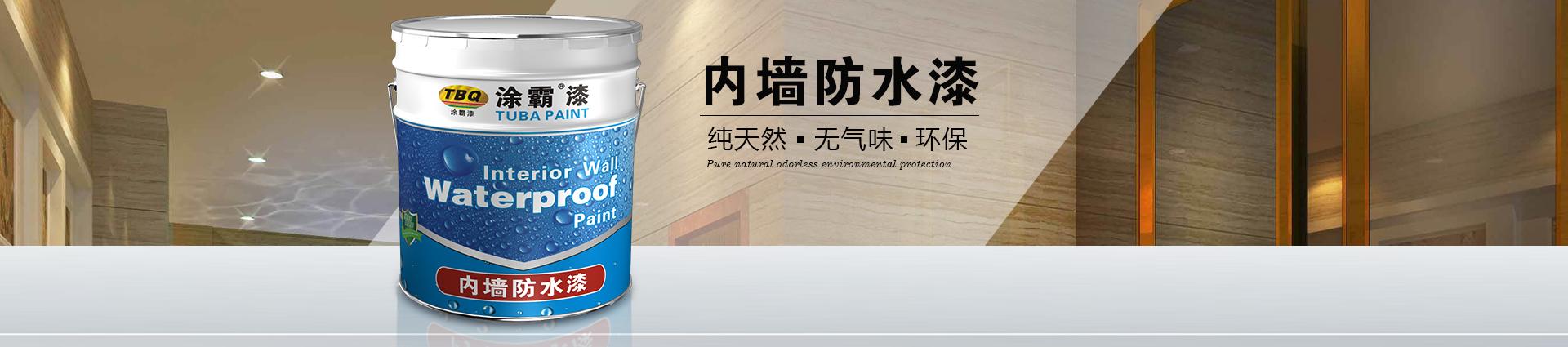 100%低碳健康漆