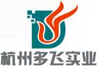 杭州多飞实业有限公司