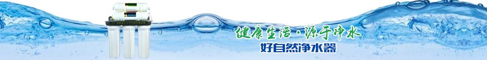 健康生活,源于净水