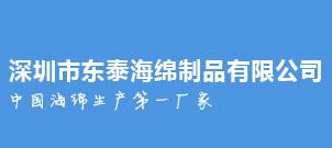 深圳市永利海绵制品有限公司