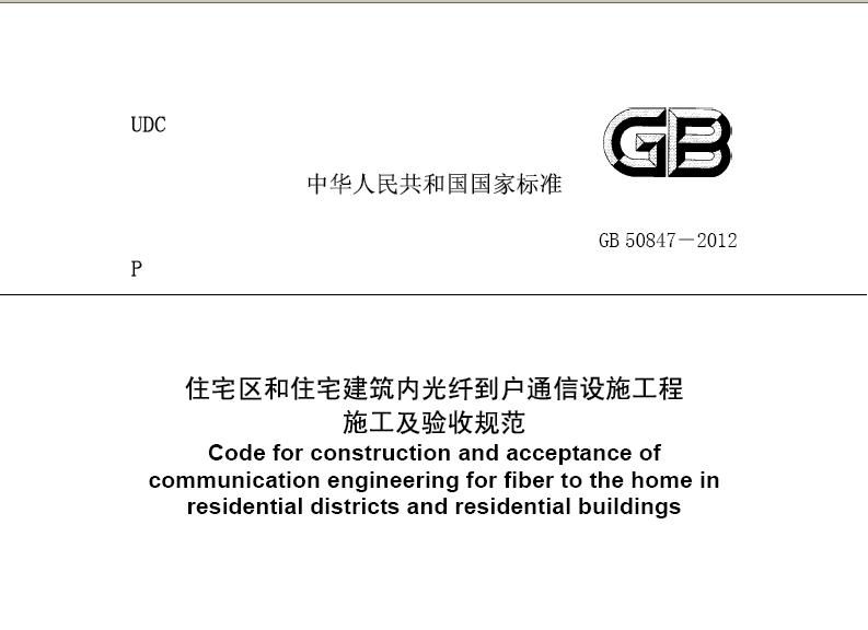 《住宅小区光纤到户通信配套设施设计规范》DBT37 2123-2012