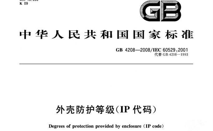 《道路交通信号控制机》GA47-2002