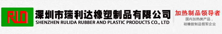 深圳市瑞利达橡塑制品有限公司