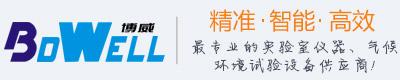 东莞市博威仪器设备有限公司
