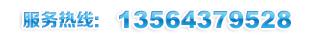服务热线13564379528