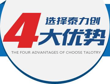 4大选择优势