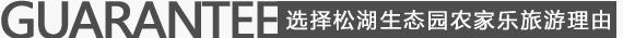 深圳公司團建選擇松山湖松湖生態園農家樂團建拓展休閑游玩的理由