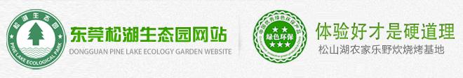 深圳农家乐旅游团体活动推荐东莞农家乐松湖生态园