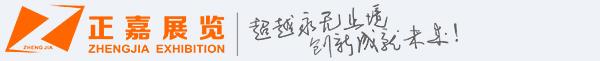 Guangxi nanning Zhengjia Exhibition planning Co., Ltd