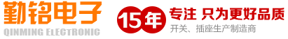 东莞市勤铭电子有限公司