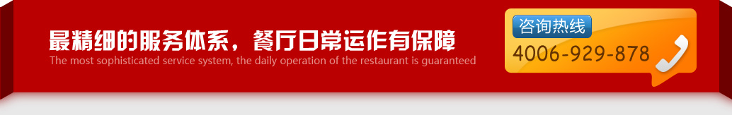 The finest service system, the daily operation of the restaurant is guaranteed