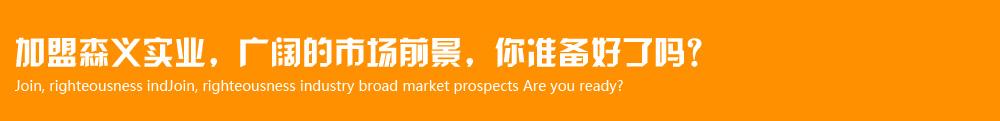 加盟森义实业,广阔的市场前程,你准备好了吗