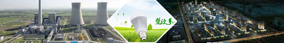 楚欣亨光电响应国家低碳照明节能绿色环保LED政策