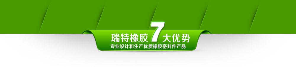 荣鑫塑化七大优势