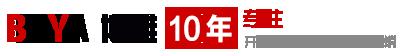 东莞市博雅塑胶电子有限公司