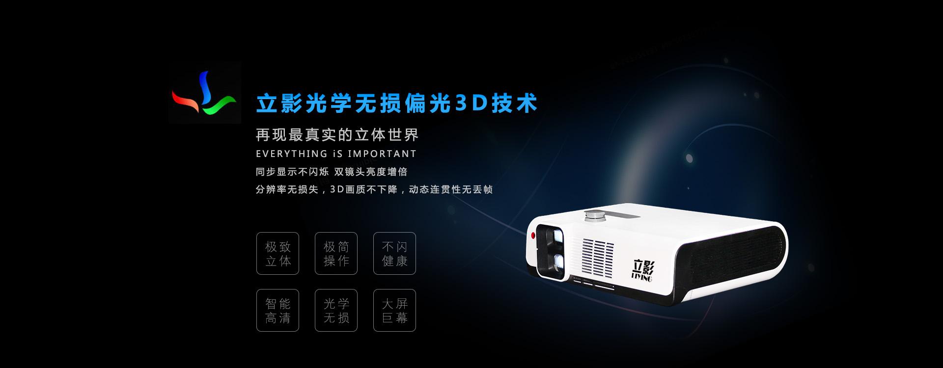 立影光学无损偏光3D技术