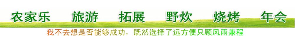 深圳農家樂旅游推薦東莞農家樂中最好玩的松湖生態園農莊