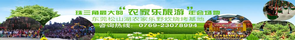 深圳农家乐旅游松湖生态园期待自驾游