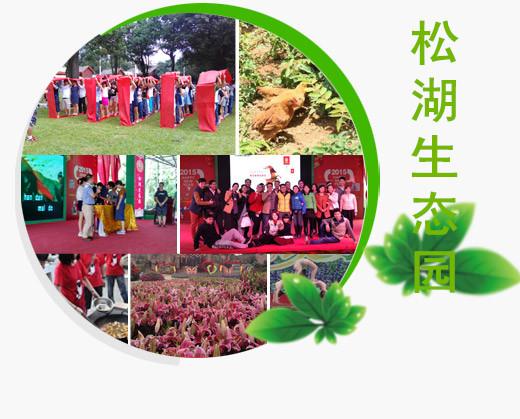深圳最好玩的農家樂推薦松湖生態園農家樂六大理由
