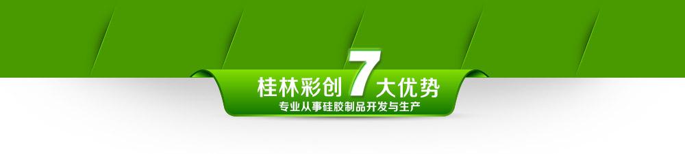 榮鑫塑化七大優勢