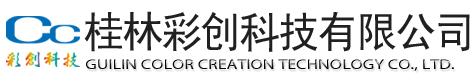 桂林彩創科技有限公司