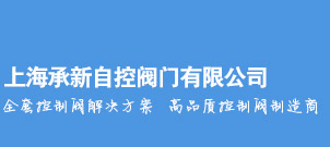 上海承新自控阀门有限公司